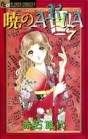 暁のARIA(7)