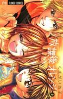 放課後オレンジ(3)