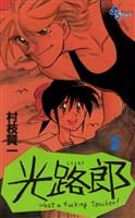 光路郎(こうじろう)(2)