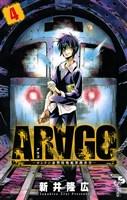ARAGO(4)
