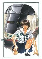 高校球児 ザワさん(10)