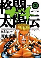格闘太陽伝 ガチ(2)