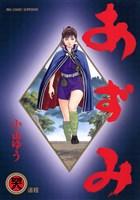 あずみ(48)