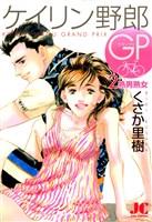 ケイリン野郎GP(2)