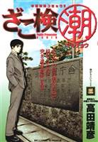 ざこ検(潮)(3)
