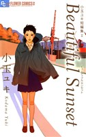 Beautiful Sunset 小玉ユキ短編集2(1)