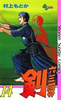 六三四の剣(14)