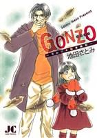 GONZO〈ゴンゾー〉(1)