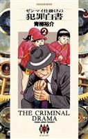 ゼンマイ仕掛けの犯罪白書(2)