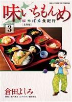 味いちもんめ にっぽん食紀行(3)