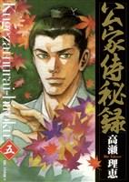 公家侍秘録(5)