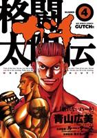 格闘太陽伝ガチ(4)