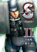 Sエス―最後の警官―(11)