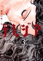 欲望の聖女 令嬢テレジア(3)