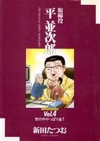 取締役平並次郎(4)