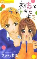 初恋とそばかすとキミ(1)