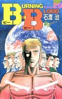 B・B(29)
