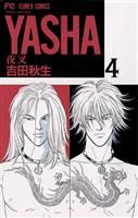 YASHA―夜叉―(4)