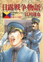 日露戦争物語(16)