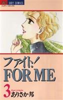 ファイト!FOR ME(3)