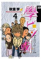 學ビノ國(4)