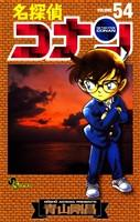 名探偵コナン(54)