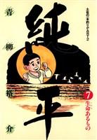 土佐の一本釣り PART2 純平(7)