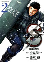 Sエス―最後の警官―(2)