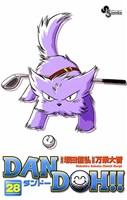 DAN DOH!!〔新装版〕(28)