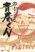 青春くん(5)