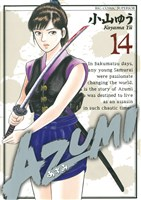 AZUMI-あずみ-(14)