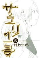 サユリ1号(5)