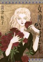 女神さまと私(2)