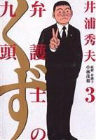 弁護士のくず(3)
