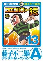 プロゴルファー猿(13)