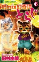 猫mix幻奇譚とらじ(6)