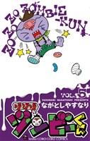 ゾゾゾ ゾンビーくん(5)