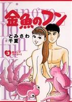 金魚のフン(3)