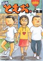団地ともお(10)