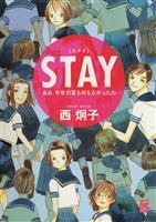 STAY -ああ 今年の夏も何もなかったわ-(1)