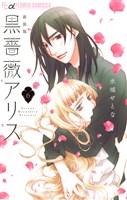 黒薔薇アリス(新装版)(6)