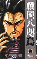 戦国八咫烏(5)