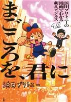 浜田ブリトニーの漫画でわかる萌えビジネス(4)まごころを、君に