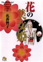 花の美女姫(2)