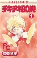 チキチキBOM(ボン)!(1)