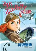女流飛行士マリア・マンテガッツァの冒険(3)