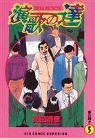 演歌の達(5)