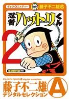 忍者ハットリくん(2)