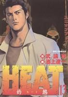HEAT-灼熱-(13)