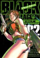 ブラック・ラグーン 【コミック】(2)